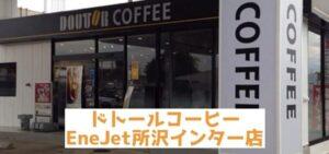 所沢にあるドトール④:ドトールコーヒーショップ EneJet所沢インター店