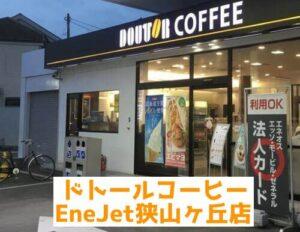 所沢にあるドトール⑤:ドトールコーヒーショップ EneJet狭山ヶ丘店