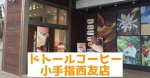 所沢にあるドトール⑥:ドトールコーヒーショップ 小手指西友店