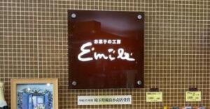 所沢のお菓子工房エミールについて