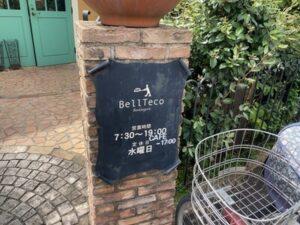東所沢のベルテコ(Bellteco)について