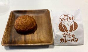 キシモトの究極のカレーパン