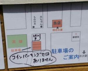 涼太郎の駐車場は少し離れた場所にあり!