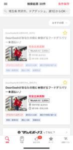 ①:DoorDash(ドアダッシュ)にマッハバイトを経由して登録する