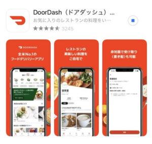 所沢エリアでDoorDash(ドアダッシュ)を利用する方法1